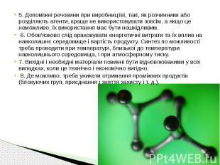 5. Допоміжні речовини при виробництві, такі, як розчинники або розділяють агенти