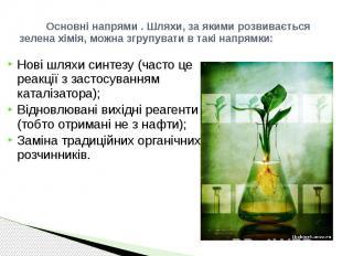 Основні напрями . Шляхи, за якими розвивається зелена хімія, можна згрупувати в
