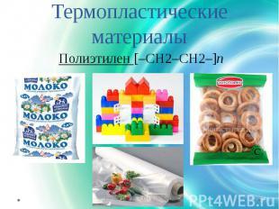 Термопластические материалы