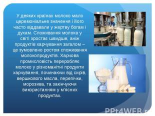 У деяких країнах молоко мало церемоніальне значення і його часто віддавали у жер
