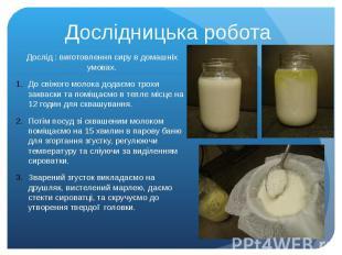 Дослідницька робота Дослід : виготовлення сиру в домашніх умовах. До свіжого мол