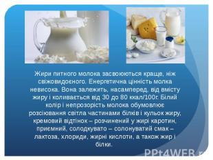 Жири питного молока засвоюються краще, ніж свіжовидоєного. Енергетична цінність