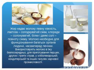 Жир надає молоку певну ніжність, лактоза – солодкуватий смак, хлориди – солонува