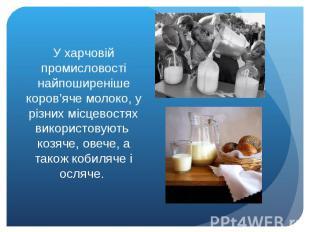 У харчовій промисловості найпоширеніше коров'яче молоко, у різних місцевостях ви