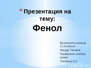 Презентация на тему: Фенол Выполнила ученица 11-б класса: Зануда Татьяна Провери