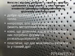 Мета ли ( від грец. μέταλλον — «шахта», «кар'єр», «добування з надр землі») — кл