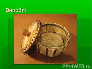 Вироби: