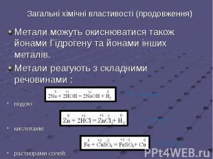 Метали можуть окиснюватися також йонами Гідрогену та йонами інших металів. Метал