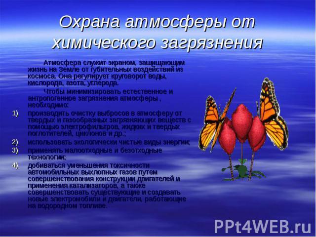 Атмосфера служит экраном, защищающим жизнь на Земле от губительных воздействий из космоса. Она регулирует круговорот воды, кислорода, азота, углерода. Атмосфера служит экраном, защищающим жизнь на Земле от губительных воздействий из космоса. Она рег…