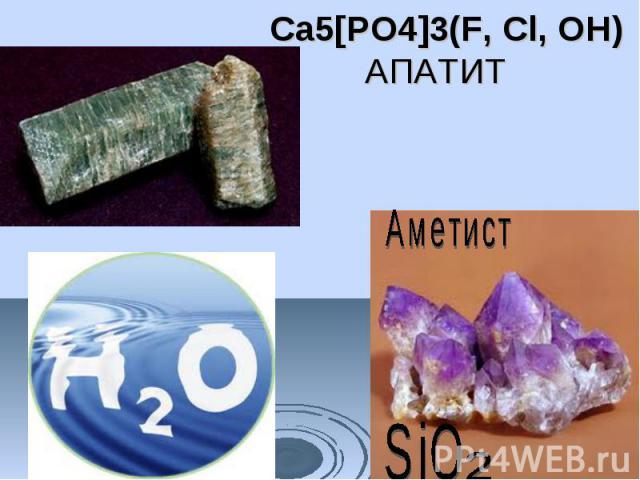 Са5[PO4]3(F, Cl, ОН) АПАТИТ