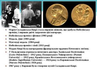 Марія Складовська-Кюрі стала першою жінкою, що здобула Нобелівську премію, і пер