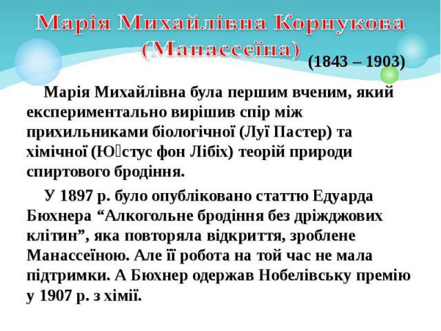 Марія Михайлівна була першим вченим, який експериментально вирішив спір між прихильниками біологічної (Луї Пастер) та хімічної (Ю стус фон Лібіх) теорій природи спиртового бродіння. Марія Михайлівна була першим вченим, який експериментально вирішив …