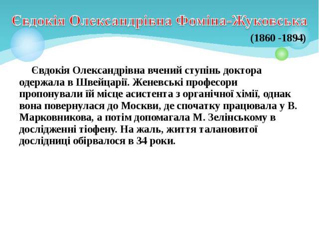 Євдокія Олександрівна вчений ступінь доктора одержала в Швейцарії. Женевські професори пропонували їй місце асистента з органічної хімії, однак вона повернулася до Москви, де спочатку працювала у В. Марковникова, а потім допомагала М. Зелінському в …