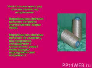 Хімічні волокна мають ряд Хімічні волокна мають ряд суттєвих переваг над натурал