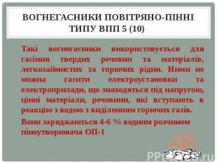ВОГНЕГАСНИКИ ПОВІТРЯНО-ПІННІ ТИПУ ВПП 5 (10) Такі вогнегасники використовується