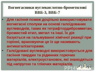 Вогнегасники вуглекислотно-брометилові ВВБ-3, ВВБ-7