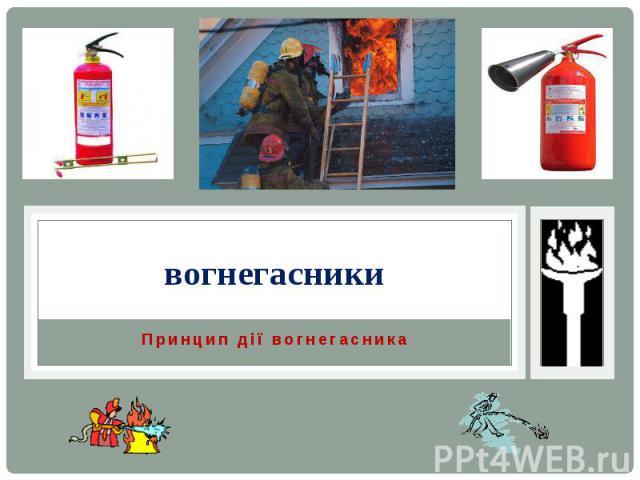 вогнегасники Принцип дії вогнегасника