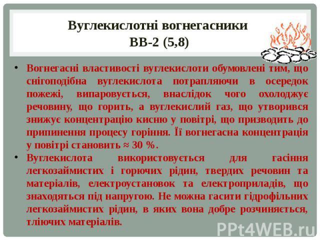 Вуглекислотні вогнегасники ВВ-2 (5,8)