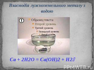 Взаємодія лужноземельного металу з водою