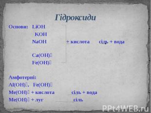 Гідроксиди Основи: LiOH KOH NaOH + кислота сіль + вода Ca(OH)₂ Fe(OH)₂ Амфотерні