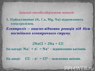 Загальні способи одержання металів 1. Найактивніші (K, Ca, Mg, Na) відновлюють е