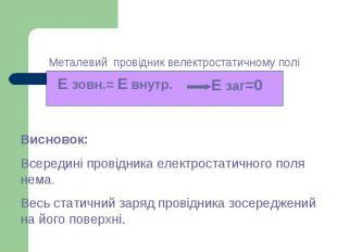 Металевий провідник велектростатичному полі