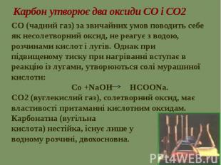 Карбон утворює два оксиди СО і СО2