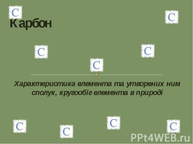 Карбон Характеристика елемента та утворених ним сполук, кругообіг елемента в природі