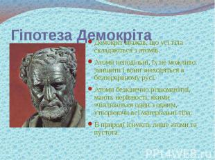 Гіпотеза Демокріта Демокріт вважав, що усі тіла складаються з атомів. Атоми непо
