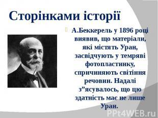Сторінками історії А.Беккерель у 1896 році виявив, що матеріали, які містять Ура