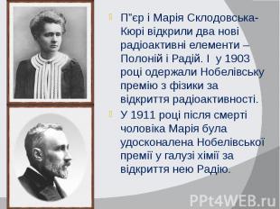 """П""""єр і Марія Склодовська-Кюрі відкрили два нові радіоактивні елементи – Полоній"""