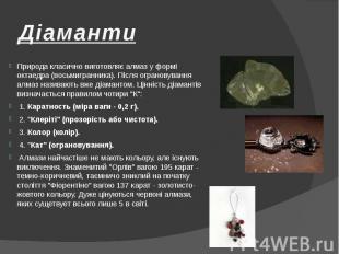 Діаманти Природа класично виготовляє алмаз у формі октаедра (восьмигранника). Пі