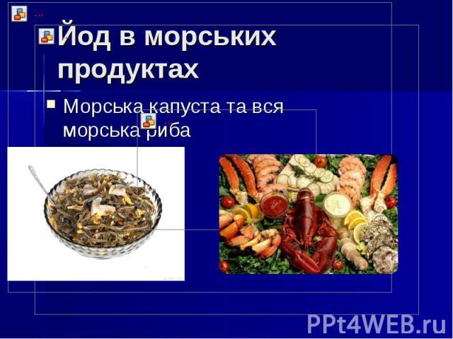 Йод в морських продуктах Морська капуста та вся морська риба