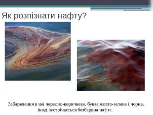 Як розпізнати нафту? Забарвлення в неї червоно-коричневе, буває жовто-зеле