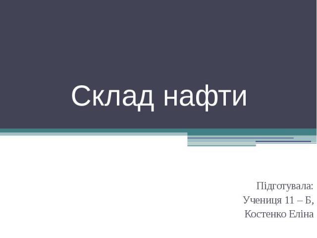 Склад нафти Підготувала: Учениця 11 – Б, Костенко Еліна