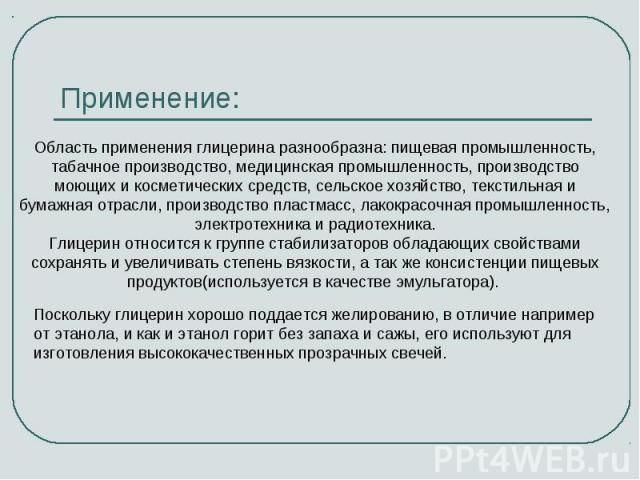 Применение: