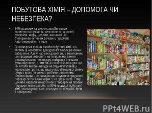 90% пральних та миючих засобів, якими користуються українці, виготовлено на осно