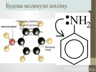 Будова молекули аніліну.