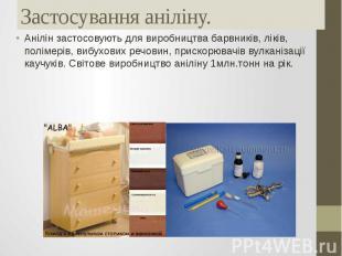 Застосування аніліну. Анілін застосовують для виробництва барвників, ліків, полі