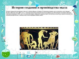История создания и производства мыла История создания мыла насчитывает сотни лет