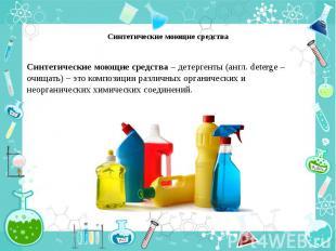 Синтетические моющие средства Синтетические моющие средства – детергенты (англ.