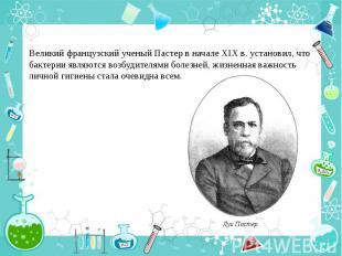 Великий французский ученый Пастер в начале XIX в. установил, что бактерии являют