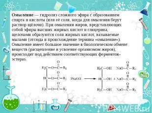 Омыление — гидролиз сложного эфира с образованием спирта и кислоты (или её соли,