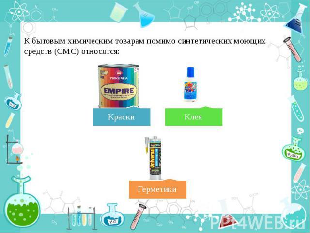 К бытовым химическим товарам помимо синтетических моющих средств (СМС) относятся: К бытовым химическим товарам помимо синтетических моющих средств (СМС) относятся: