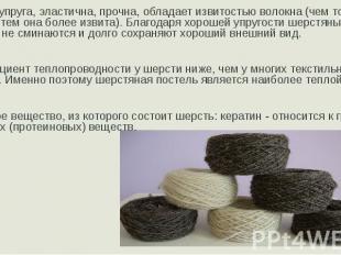 Шерсть упруга, эластична, прочна, обладает извитостью волокна (чем тоньше шерсть