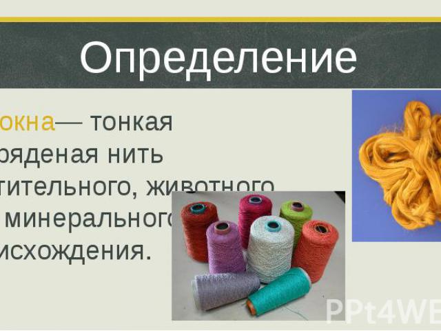 Волокна— тонкая непряденая нить растительного, животного или минерального происхождения. Волокна— тонкая непряденая нить растительного, животного или минерального происхождения.