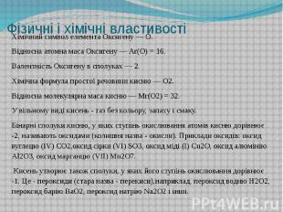 Фізичні і хімічні властивості Хімічний символ елемента Оксигену — O. Відносна ат