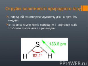 Природний газ створює удушаючу дію на організм людини. Природний газ створює уду