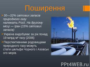 30—32% світових запасів природного газу належатьРосії. На другому місці&nb