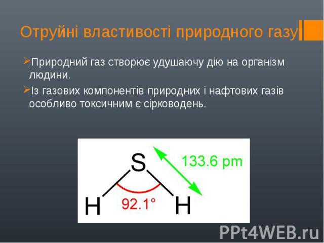 Природний газ створює удушаючу дію на організм людини. Природний газ створює удушаючу дію на організм людини. Із газових компонентів природних і нафтових газів особливо токсичним є сірководень.